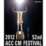 """2012 52nd ACC CM FESTIVAL"" テレビCM部門の受賞作品をまとめてみた"