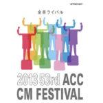 """2013 53rd ACC CM FESTIVAL"" テレビCM部門の受賞作品をまとめてみた"