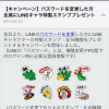 LINEの「パスワード変更したらスタンププレゼント」キャンペーンは、長い目で見ると実はかなりマズい