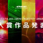 2017 57th ACC TOKYO CREATIVITY AWARDSの総務大臣賞とACCグランプリをまとめてみた