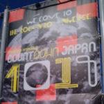 毎年恒例の年越しフェス『カウントダウンジャパン1011』に行ってきた