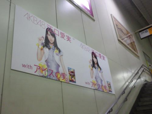 eguchi_poster