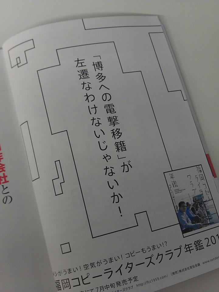 fukuoka_copywriters
