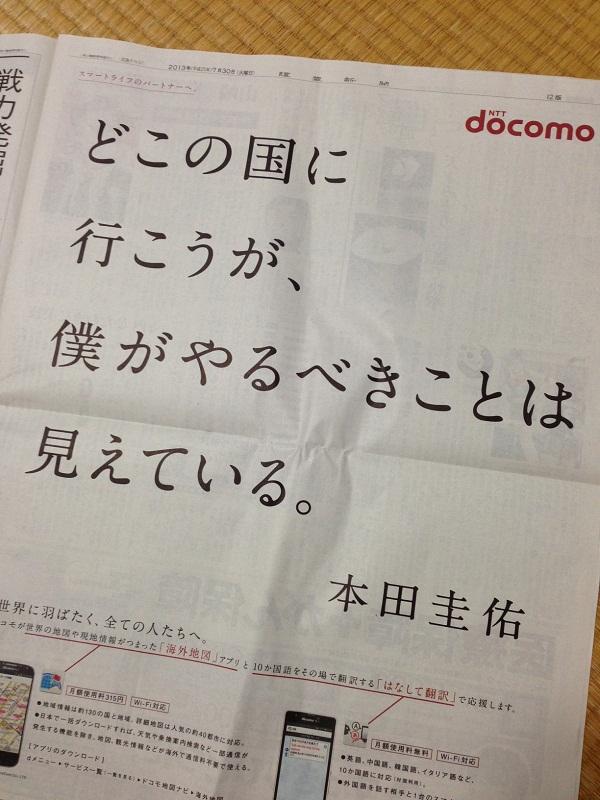 honda_docomo