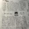 [書き起こし]「日本語大賞」小学生の部『ぼくがいるよ』にウルッときたので書き起こ