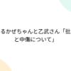 はるかぜちゃんと乙武さん「批判と中傷について」 - Togetter