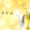 2013 53rd ACC CM FESTIVAL 入賞作品発表 テレビCM部門|一般社団法人 全日本シーエム