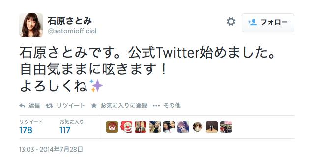 satomiofficial-Twitter