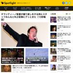 [ご報告]サイバーエージェントのバイラルメディア『Spotlight』への転載はじまりました