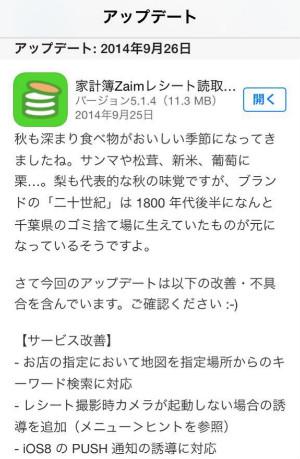 zaim-update